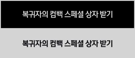 복귀자의 컴백 스페셜 상자 받기